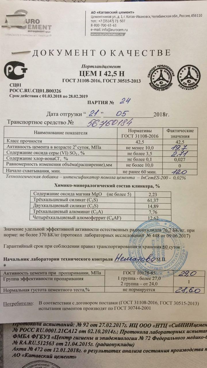 сертификат качества цемент м500